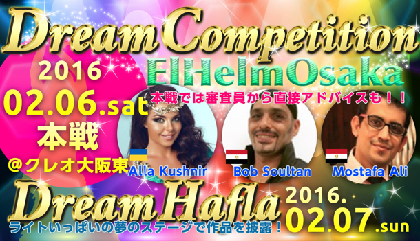 Dream Competition