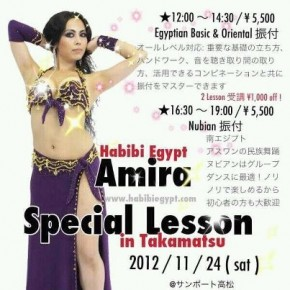 11/24(土) Amira Special Lesson in高松