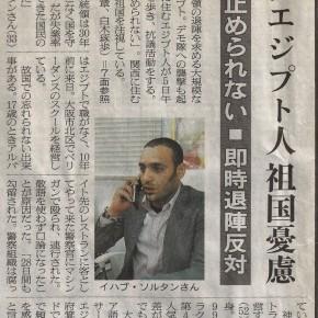 """朝日新聞 夕刊""""エジプト革命真っ只中に"""" 2011/2/5"""