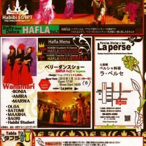 Habibi Egypt 〜HAFLA〜