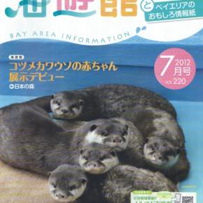 海遊館とベイエリアのおもしろ情報誌 2012/5~7月号