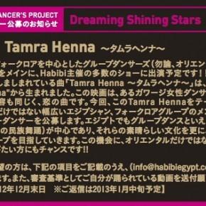 """Eshta- new! Farawla-に引き続き""""Tamra Henna""""グループのダンサーズメンバーを公募!!"""