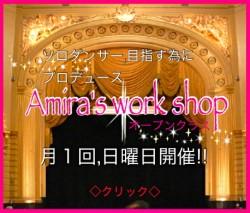 10名限定 Amira WS ★月1開催