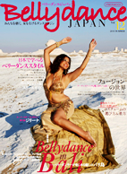 Bellydance Japan vol.12
