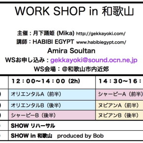 Amira WS in 和歌山!お申し込み受付開始