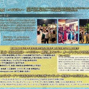 Amira's サポートダンサー2期生オーディション 5/15(日)