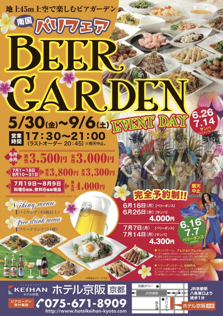 beergarden2014