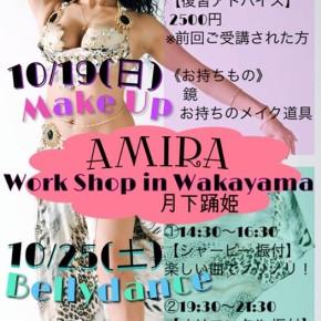 和歌山@月下踊姫 【Amira WS】10/19(日)、25(土)