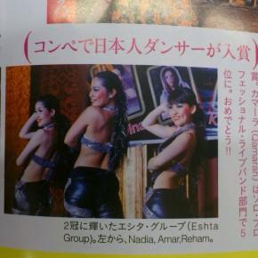 雑誌【Bellydance JAPAN 】にESHTAが掲載されました!