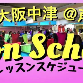 【レッスンスケジュール】〜レッスンポイントカード獲得紹介〜