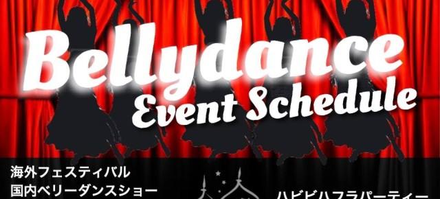 イベントショースケジュール 2014〜2018