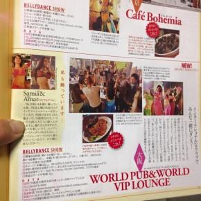 Bellydance Japan最新号に ESHTAのAmar先生とSamiaが掲載されました!
