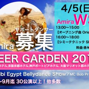 Amiraサポートダンサー募集のお知らせ!1回目終了!次回は4/5お申し込み承り中!