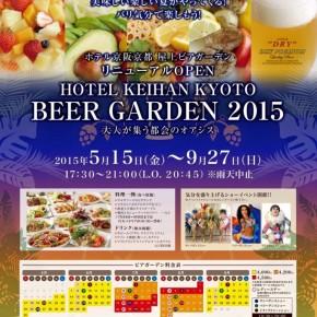 出演BEER GARDEN2015 【火曜日/ホテル京阪京都】