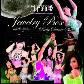 """2015.10.04 in和歌山ベリーダンスショー""""ジュエリーボックス""""& AMIRA WS"""