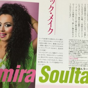 Bellydance Japan 最新号にアミーラ先生のメイク方法が掲載されています!