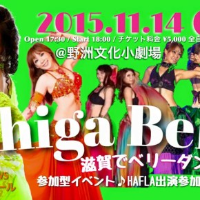 11/14(土)15(日)Shiga Belly 滋賀