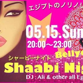 Shabbi Night  | シャービーナイト!5/15(日)20:00〜23:00