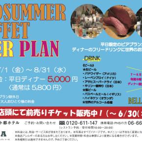 大阪マリオットホテル 7/7(木)〜毎週木曜日 ベリーダンスショー開催!