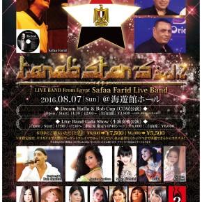 8/7(日)TARAB STAR'S Vol.2 チケットお申し込み受付中!