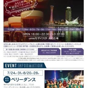 神戸Umie | モザイク神戸 限定4回公演 2016