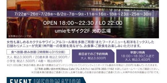 神戸Umie   モザイク神戸 限定4回公演