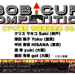 BOB CUPビデオ審査予選通過発表