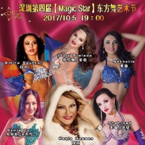 10/5〜10/9Magic Star in China
