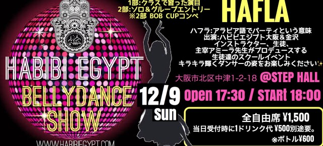 12/9(日)HABIBI EGYPT HAFLA