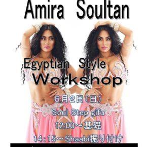6/2(日)【 in 岐阜Amira Soultan Egyptian Style ワークショップ 】