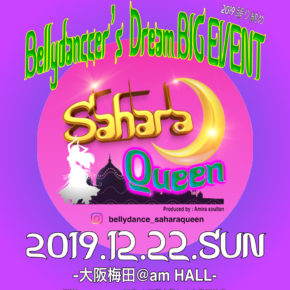 12/22【Sahara Queen エントリー制イベント】