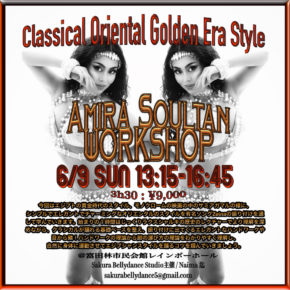 6/9(日)【in大阪富田林 Amira Soultan Egyptian Classical Oriental ワークショップ】