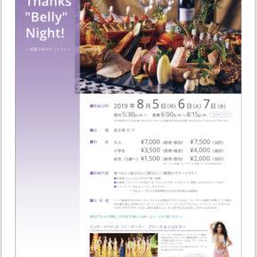 """8/5〜9 @都ホテル京都八条 Thanks """"Belly Night """"ディナーショー出演 のお知らせ"""