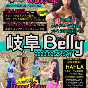 2/29(土)岐阜Belly開催!