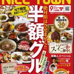 月刊 NICE TOWN  2012/8/20 〜Habibi Egypt 高松校〜
