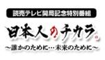 読売テレビ 特別番組TV出演