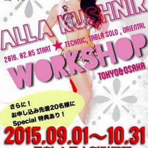 Alla Kushnir WORKSHOP 早割!9/1〜スタート!