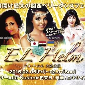 【 EL Helm 2016 東京&大阪 〜 with Alla Kushnir 】2016.02.05〜