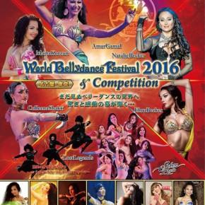 World Bellydance Festival2016に出演!2016.09.19