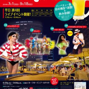 神戸ポートピアホテル ビアガーデン2016 《7/13(水)〜9/14(水)全9回 》