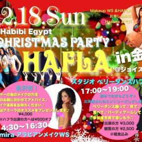 12/18 金沢クリスマスHAFLA & アラビアンメイクアップWS