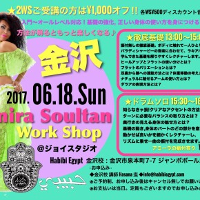 6/18(日)Amira WS in 金沢